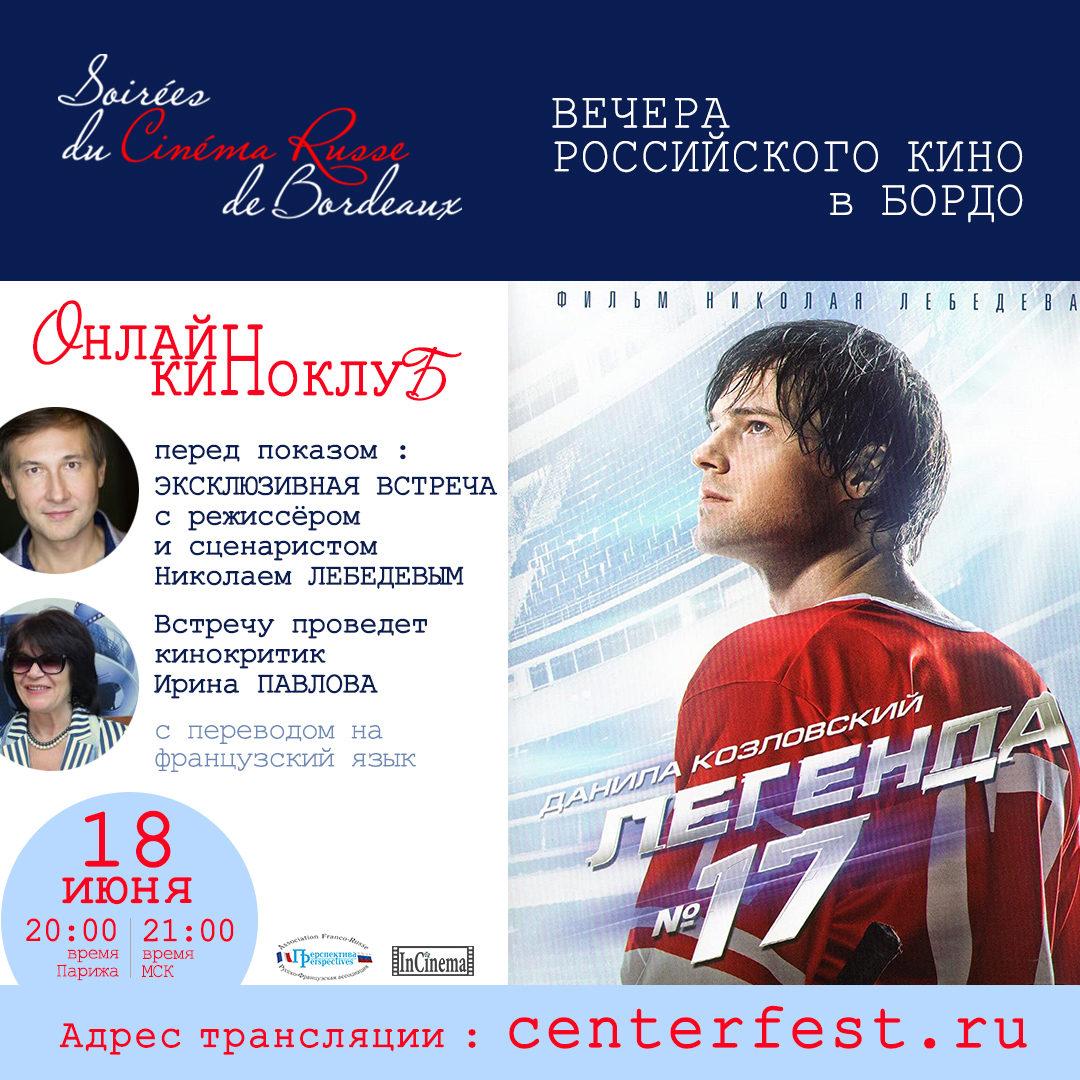 Фильм «Легенда №17» режиссер Николай Лебедев, 2012
