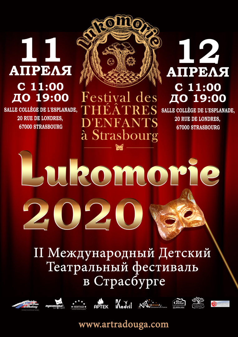 Loukomorie 2020