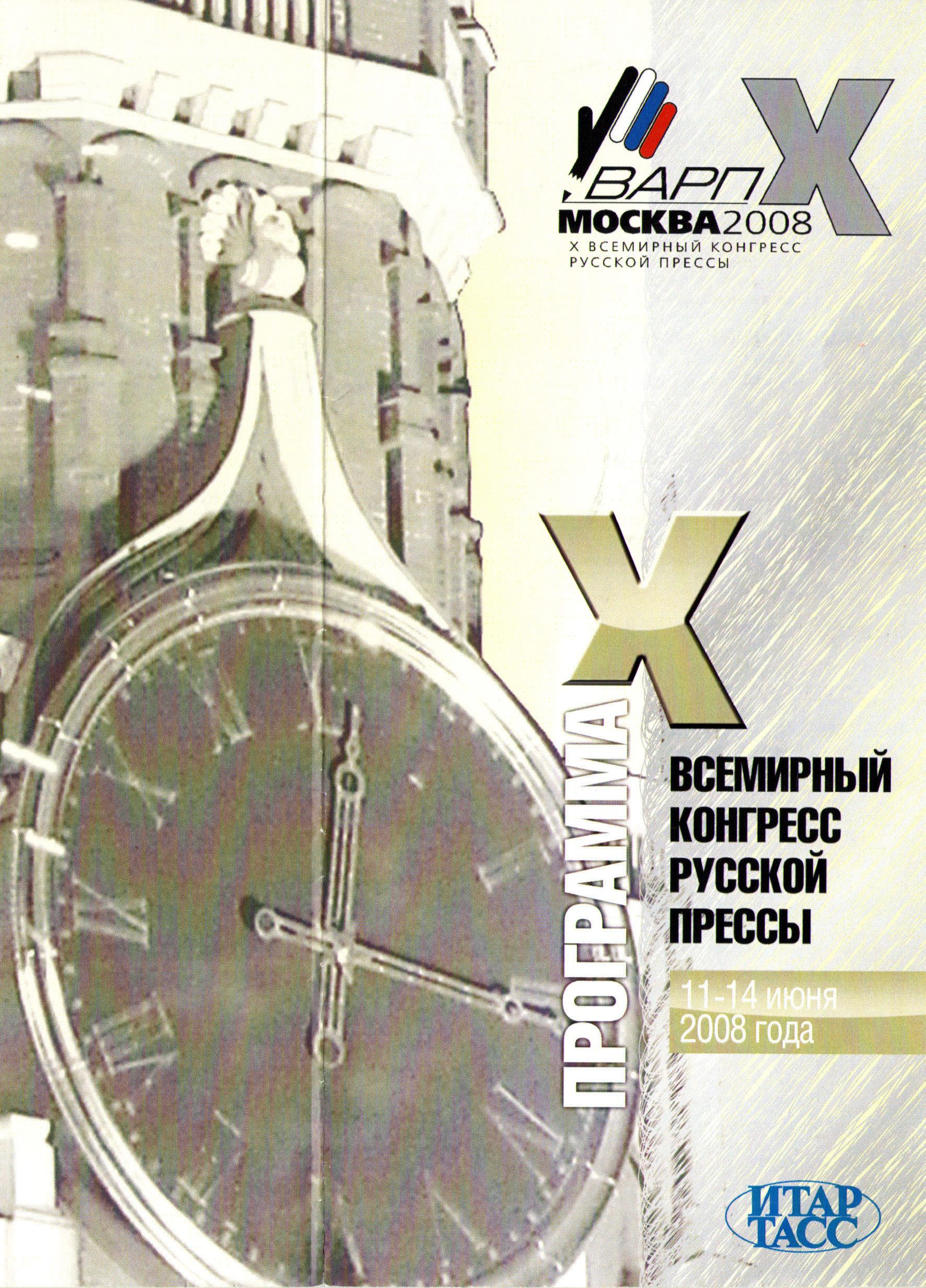 Конгресс русской прессы ВАРП