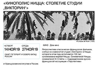 Ретроспектива классических французских фильмов, снятых на знаменитой студии «Викторин» в Ницце, которой в этом году исполняется 100 лет, организована мэрией Ниццы, Синематекой Ниццы, синематекой In Cinéma — подразделением русско-французской ассоциации «Перспектива» и Французским институтом в России.