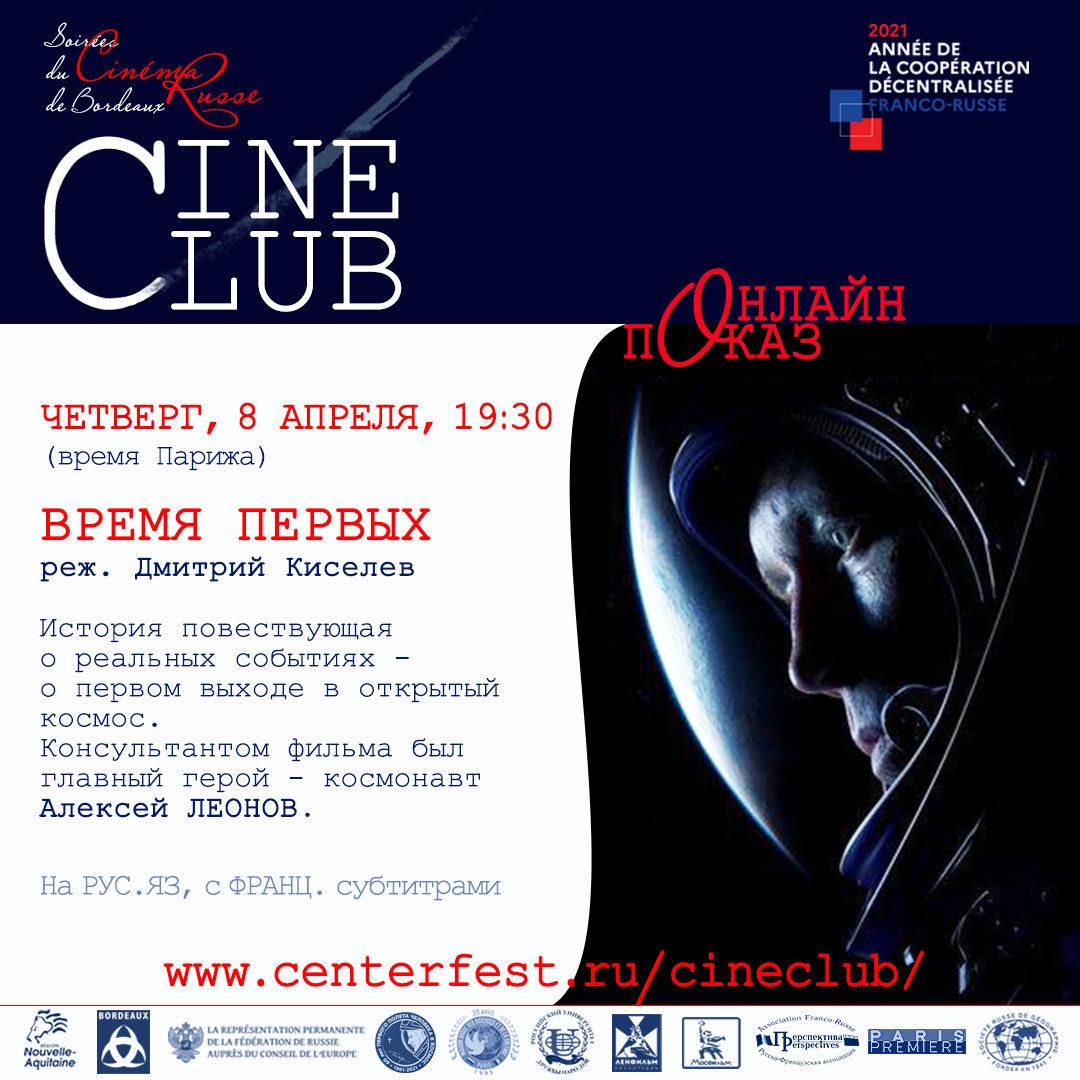 Jeudi, le 8 avril à 19h30 (heure de Paris) Film « Spacewalker » Réalisateur Dmitrï Kiselev Bazelev, Russie, 2017, durée 2h20 (Fiction. Aventure, biographie, histoire)